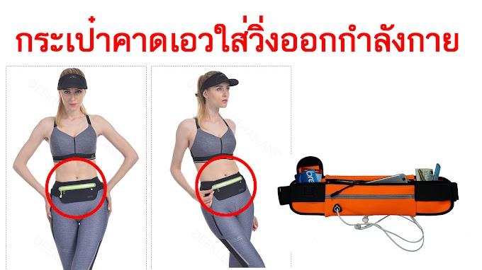 กระเป๋าคาดเอวใส่วิ่งออกกำลังกาย Fitness Exercise Jogging Running Waist Bag