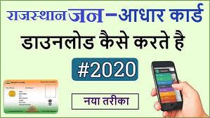 Jan Aadhar Download कैसे करे   How to download Jan Aadhaar card
