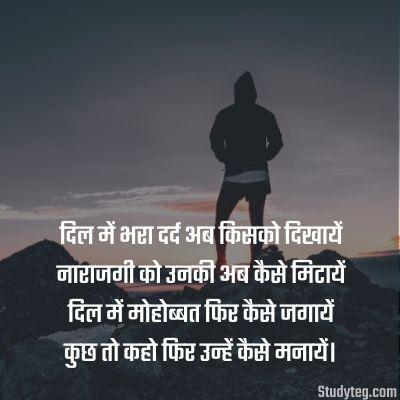 narazgi shayari status and quotes in hinidi