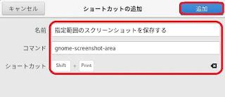 指定範囲スクショのショートカット追加画面