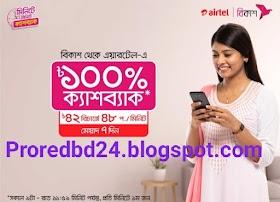 Bkash Account থেকে Airtel Number এ 42 Taka Recharge করে 100% Cash Back নিয়ে নিন