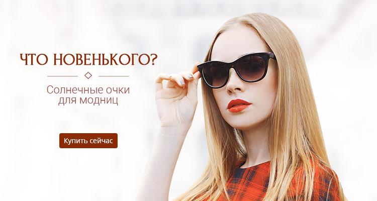 Солнечные очки для модниц