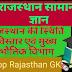 राजस्थान की स्थिति, विस्तार एवं मुख्य भौतिक विभाग  स्थिति के आधार पर