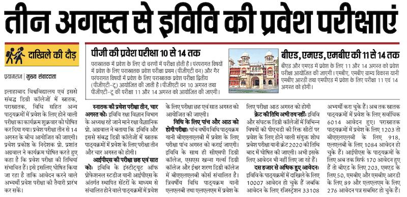 Allahabad University Syllabus 2020 Previous Year Pdf Question Paper Hindi यह द ख