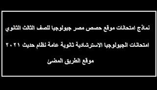 نماذج امتحانات موقع حصص مصر جيولوجيا للصف الثالث الثانوي2021 بالاجابات، امتحانات الجيولوجيا الاسترشادية ثانوية عامة نظام حديث 2021