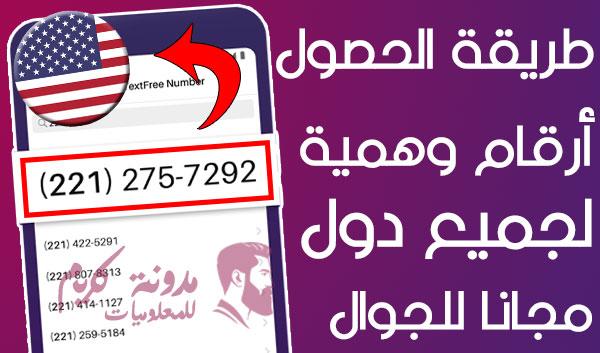 تطبيق Numero eSIM للحصول على ارقام وهمية: