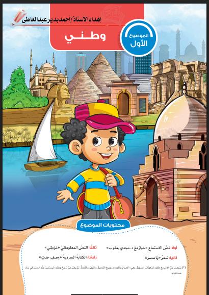تحميل كتاب الاضواء فى اللغة العربية للصف الرابع الابتدائي الترم الاول المنهج الجديد 2022 pdf