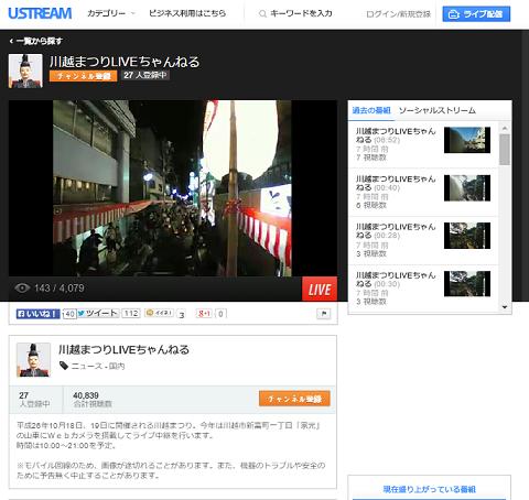 斬新な動画配信の使い方を紹介。川越祭り編