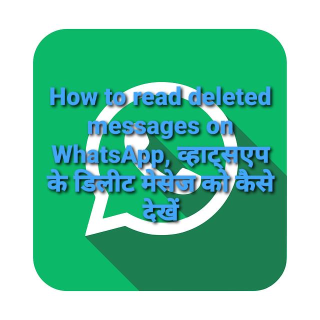व्हाट्सएप के डिलीट मेसेज को कैसे देखें