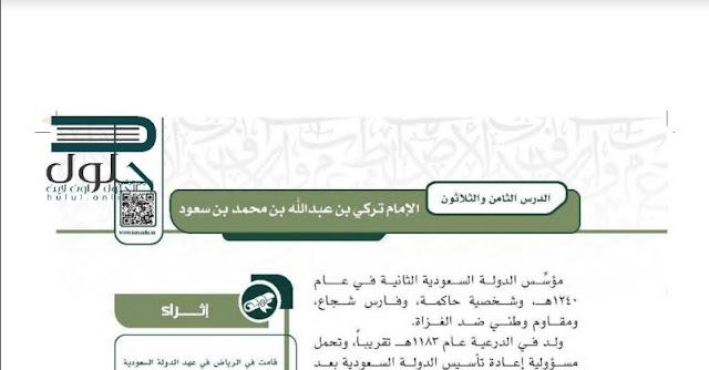 حل درس الامام تركي بن عبد الله بن محمد بن سعود ثاني ثانوي