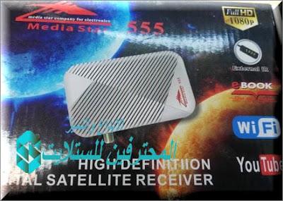 سوفت وير مسحوب Media star 555 hd mini