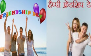friendship day kab hai,Friendship Day 2019,