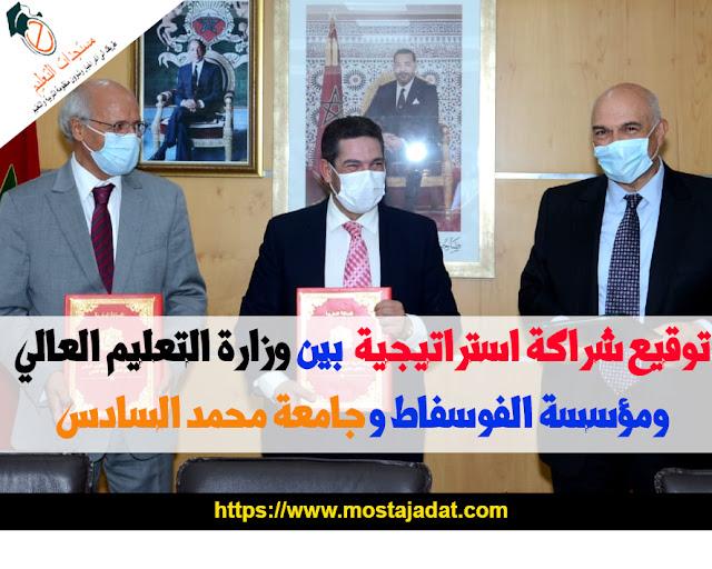توقيع شراكة استراتيجية بين وزارة التعليم العالي ومؤسسة OCP وجامعة محمد السادس 
