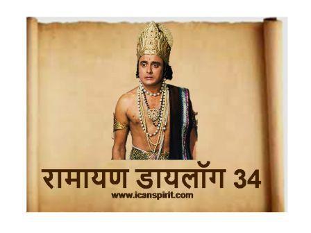 Ramayan Dialogue 34