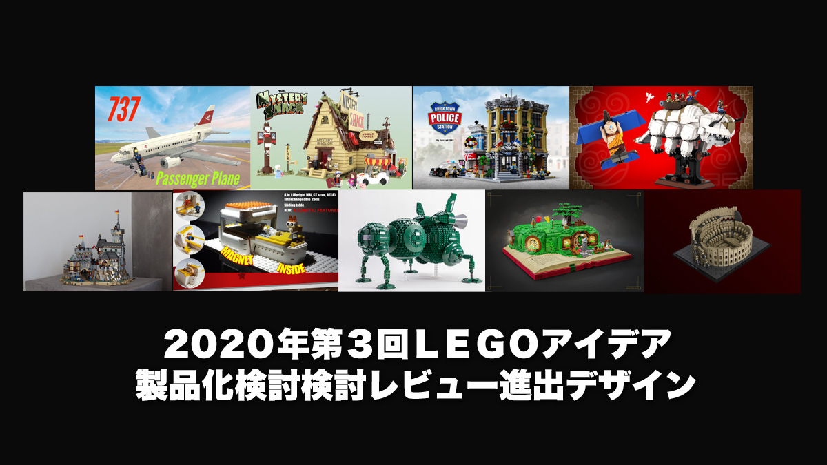 LEGOアイデア製品化候補一覧「中世の城、伝説の少年アン、ホビットの穴」他:2020年第3回1万サポート獲得デザイン案:随時更新