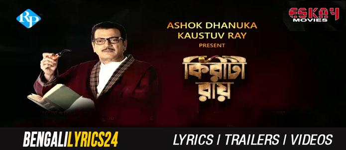 Kiriti Roy - Movie Songs, Chiranjeet Chakraborty, Swastika Mukherjee, Sayani Ghosh