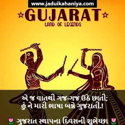 Gujarat Sthapana Divas Status