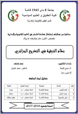 مذكرة ماستر: نظام الترقية في التشريع الجزائري PDF