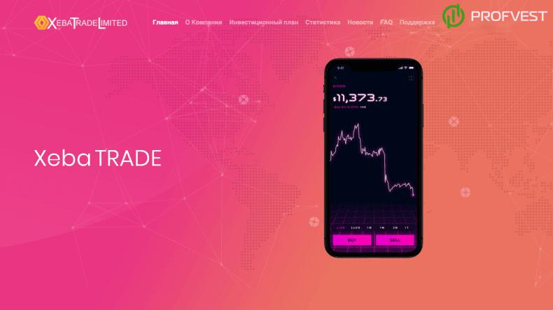 Xeba Trade обзор и отзывы HYIP-проекта