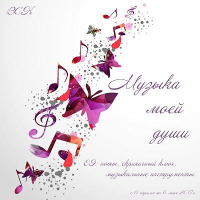 """Задание """"Музыка моей души"""", ОЭ - скрипичный ключ, ноты, муз. инструменты, до 06.05"""