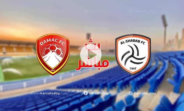 بث مباشر مشاهدة مباراة الشباب ضد ضمك 17-9-2021 في الدوري السعودي