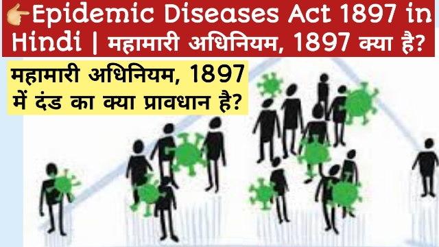महामारी अधिनियम, 1897 क्या है? | Mahamari Act 1897- सम्पूर्ण विवरण