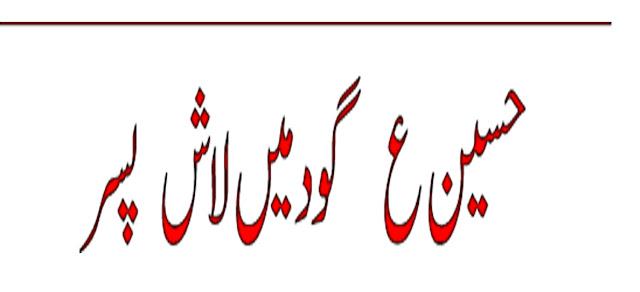 Hussain as Goud Mai Lashay Pisar Jo Latay Hain  Lyrics -  Mukhtar Hussain Fatehpuri