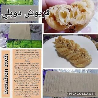 حلويات ام وليد للاعراس.oum walid halawiyat 123