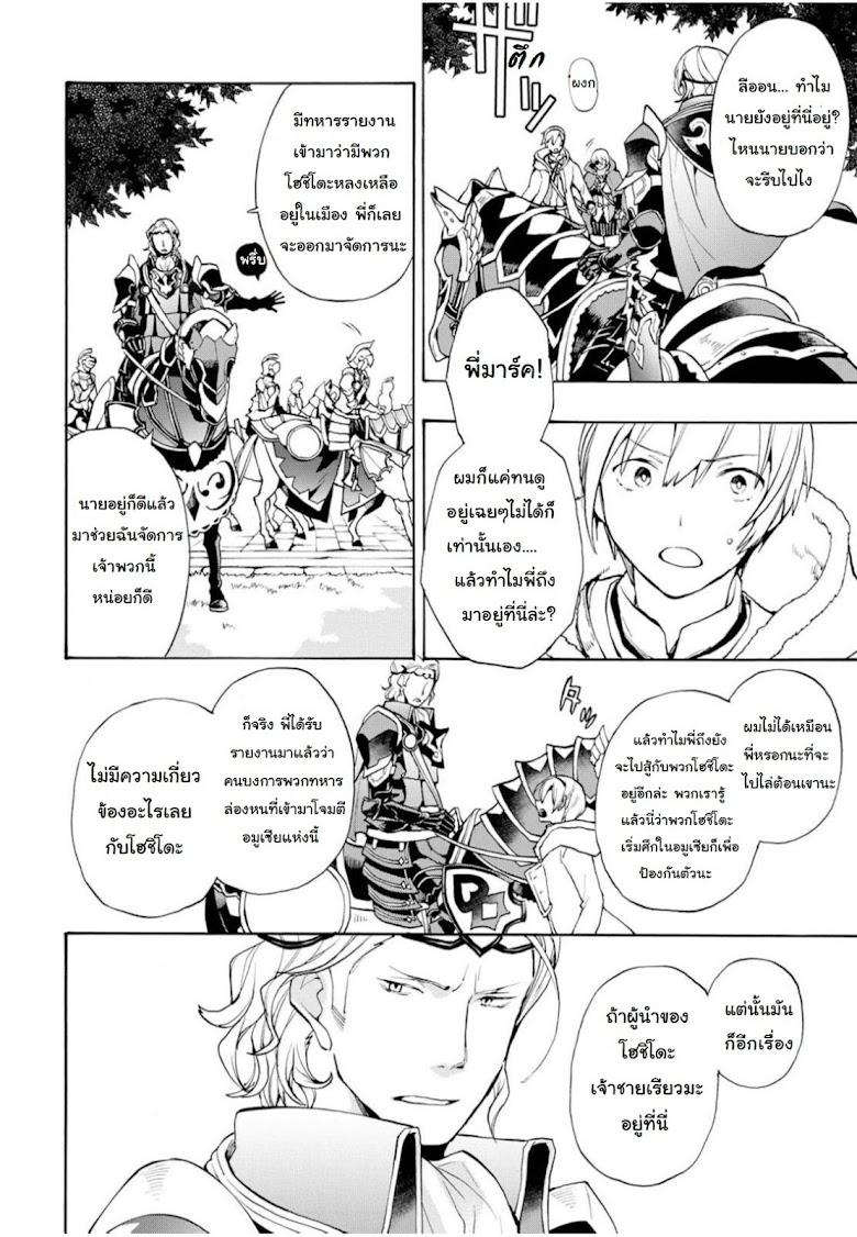 Fire Emblem if - Nibelung no Houkan - หน้า 6