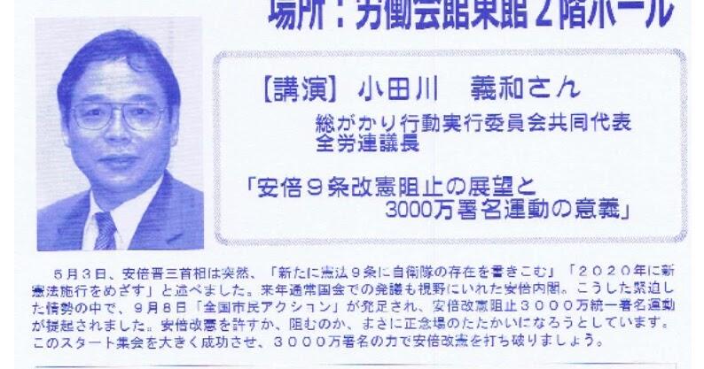 日本共産党昭天緑地区委員会のブログ: 9条改憲ノー 3000万署名
