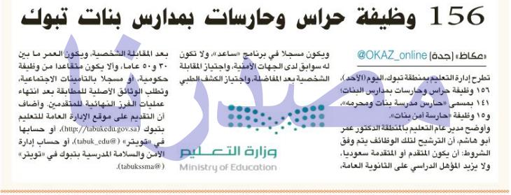 وظائف شاغرة فى جريدة عكاظ السعودية الاحد 14-05-2017 %25D8%25B9%25D9%2583%25D8%25A7%25D8%25B8%2B4