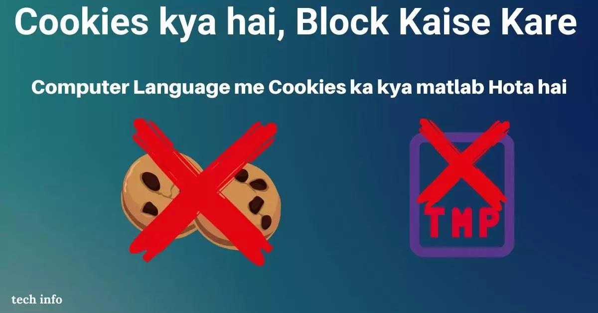 cookies-kya-hai-kaise-kaam-kaam-karti-hai