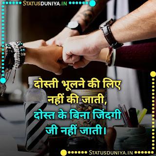 Sab Dost Bhul Gaye Images, दोस्ती भूलने की लिए नहीं की जाती, दोस्त के बिना जिंदगी जी नहीं जाती।