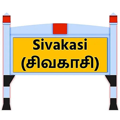 Sivakasi News in Tamil