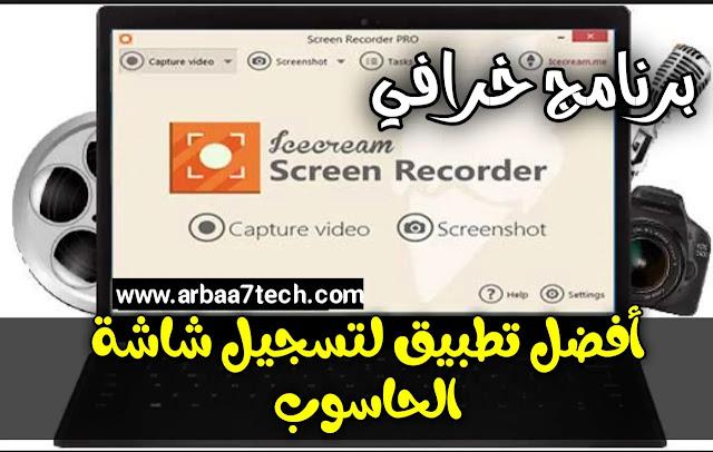 افضل برنامج تصوير الشاشة للكمبيوتر عربي وسهل جدا أفضل اصدار