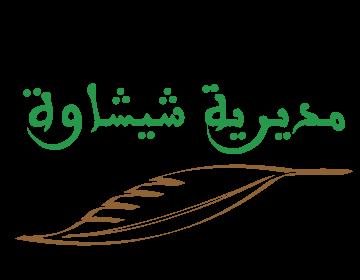 إعلان هام للمديرية الإقليمية بشيشاوة يخص الأساتذة المتعاقدين