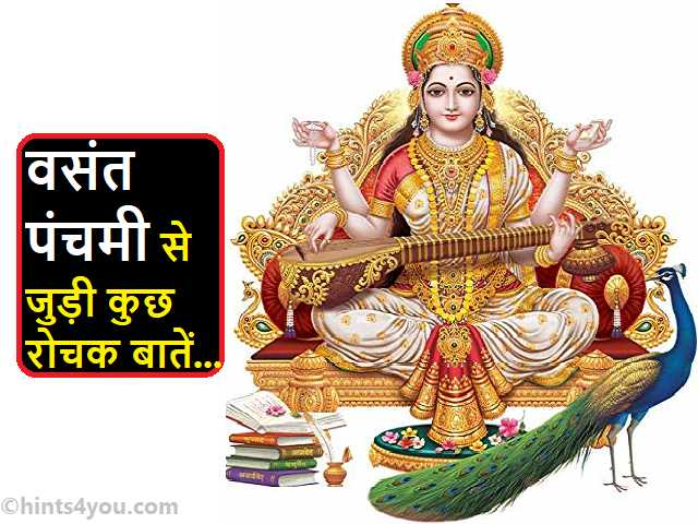 Interesting Facts About Vasant Panchami