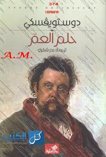 رواية حلم العم | كتاب حلم العم | حلم العم | فيودور دوستويفسكي