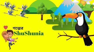 Shushunia hill