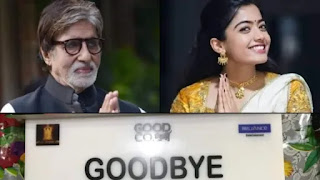 amitabh-bachchan-and-rashmika-mandanna-to-play-father-daughter-role-in-goodbye