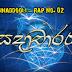 Sadaachaaraya (සදාචාරය) - Sinhala Rap - Chathura Ft. Rashith
