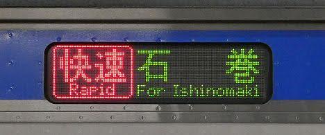 仙石東北ライン HB-E210系7 赤快速 石巻行き