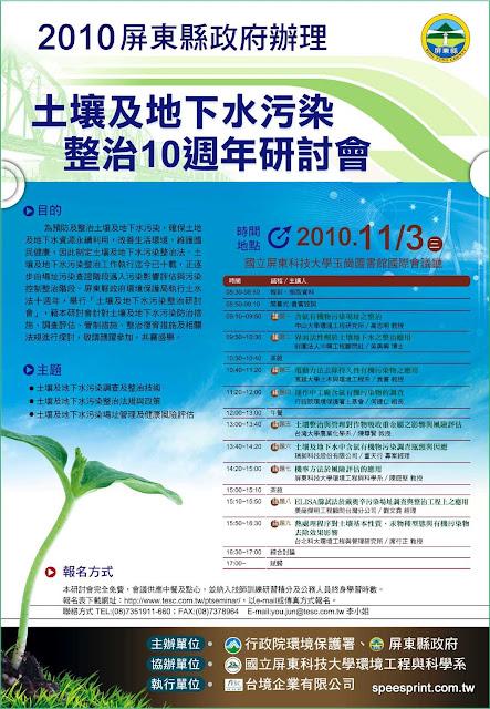 土壤及地下水污染 整治10週年研討會海報