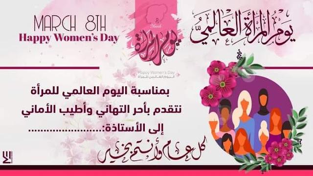 بطاقة تهنئة بمناسبة اليوم العالمي للمرأة