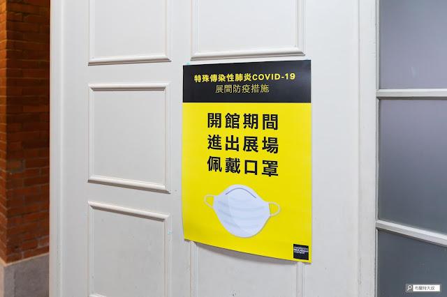 【大叔生活】來台北當代藝術館,更新一下你的藝術敏銳度! - 防疫的非常時期,進入觀展記得戴上口罩