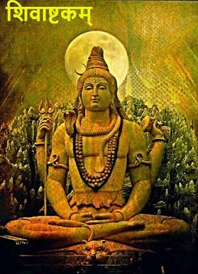 shivashtakam lyrics,shivashtak in hindi,shivashtakam lyrics in hindi,shivashtak stotra