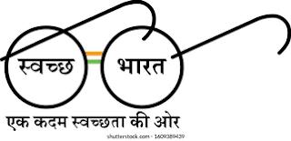 Slogans On Cleanliness In Hindi | स्वच्छता अभियान पर स्लोगन