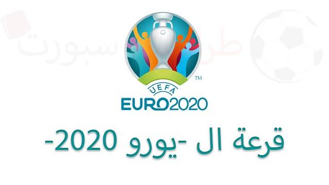 عاجل : قرعة اليورو 2020 Euro و مجموعة صاروخية