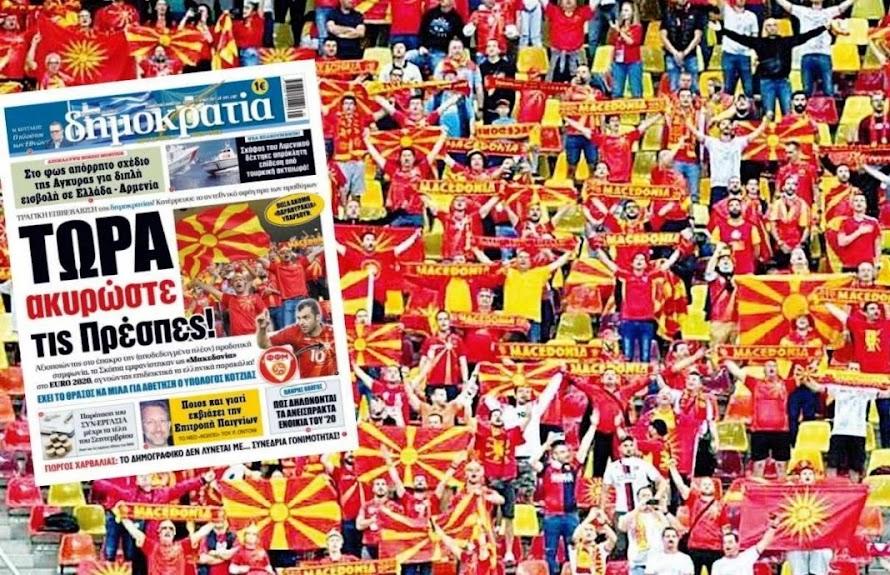 Πλήρης αυτογελοιοποίηση της κυβέρνησης μπροστά στα Σκόπια
