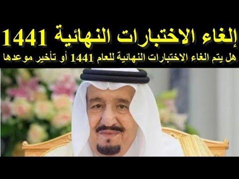 الغاء الاختبارات النهائية 1441 هل تم الغاء الاختبارات السعودية
